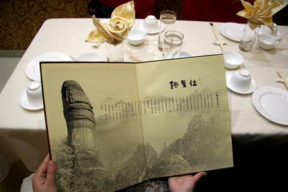 A Visit to Beijing's Exclusive Penis Restaurant