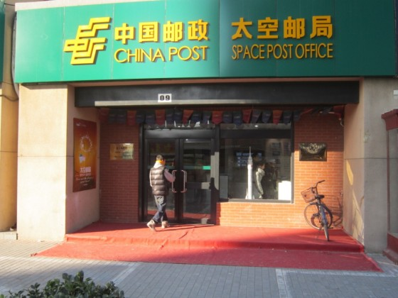China-Post-Launches-Space-Post-Office_v2-560x420